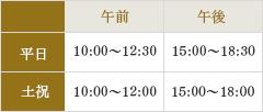 診察・ホテル受付時間 平日は午 前9:50~12:30、午後15:00~18:30。土日祝は午前9:50~12:45、午後15:00~18:45です。